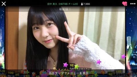 【HKT48】田中美久「なんでチェリーが☆になっちゃうんだろ~?」 【SHOWROOM】