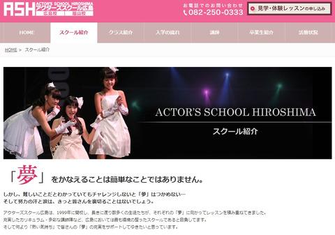 【STU48】2期オーディションにアクターズスクール広島が組織的に介入している模様