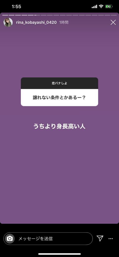 【悲報】NMB48小林莉奈「私より身長が低い男はNG」【りなちー】