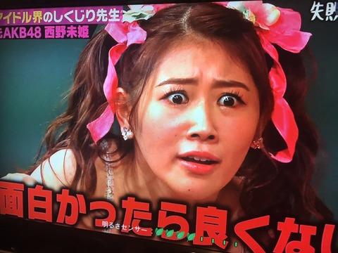 """【しくじり先生】元AKB48西野未姫、握手会でファンから30分間の""""説教""""に逆ギレ"""