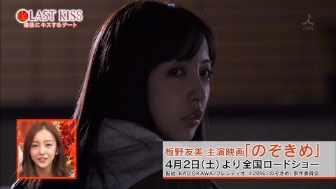 【遅報】板野友美の顔wwwwww