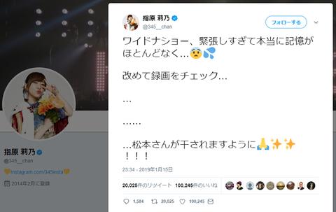 【悲報】ウーマン村本、アイドルのツイートをパクる「指原さんが干されますように…」