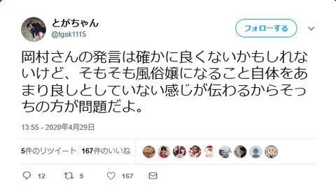 【アホ】戸賀崎「岡村さんの発言は風俗嬢になることを良しとしていない感じが問題」