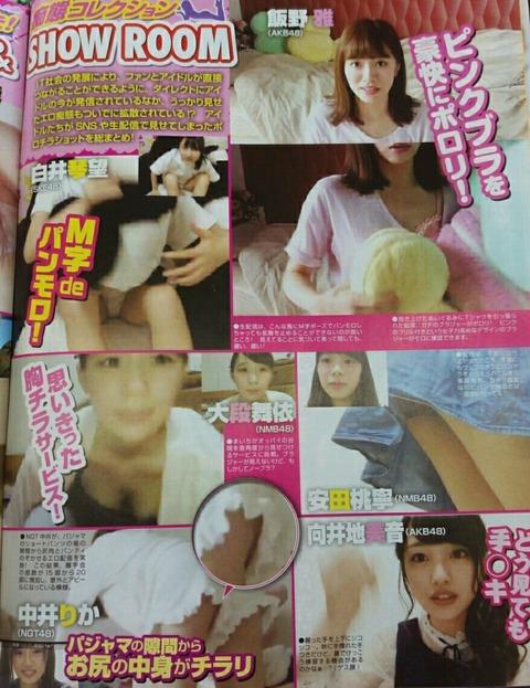 【悲報】みーおんの手コキ画像が流出wwwwww【AKB48・向井地美音】