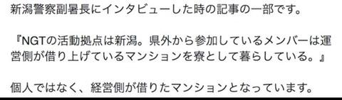 【NGT48暴行事件】新潟県警「メンバーは運営が借り上げてるマンションを寮にしている」早川支配人「寮ではありません。個人契約です」