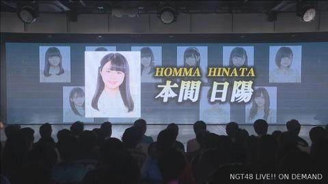 【NGT48】チームGキャプテンに本間日陽!副キャプテンは山口真帆!