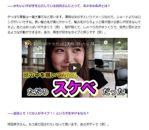 """【NMB48】「深田恭子のあのボディに振り回されたい」という変態白間美瑠が""""見つかってほしい""""と思う注目の次世代メンバー"""