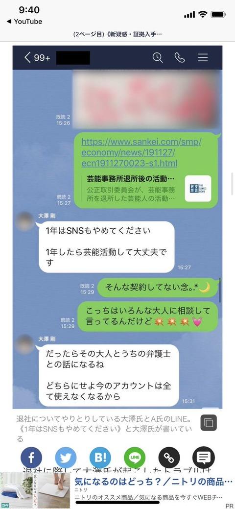 【悲報】ナベプロ大澤のセクハラ被害者、ラジオでSKE48谷真理佳と共演していた元Mag!c Prince西岡健吾だった!
