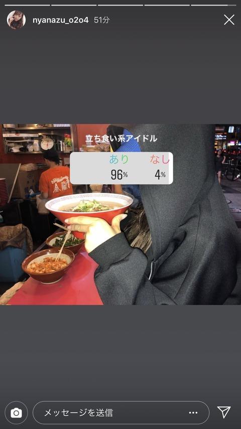 【NMB48】植村梓が金龍ラーメンに出没
