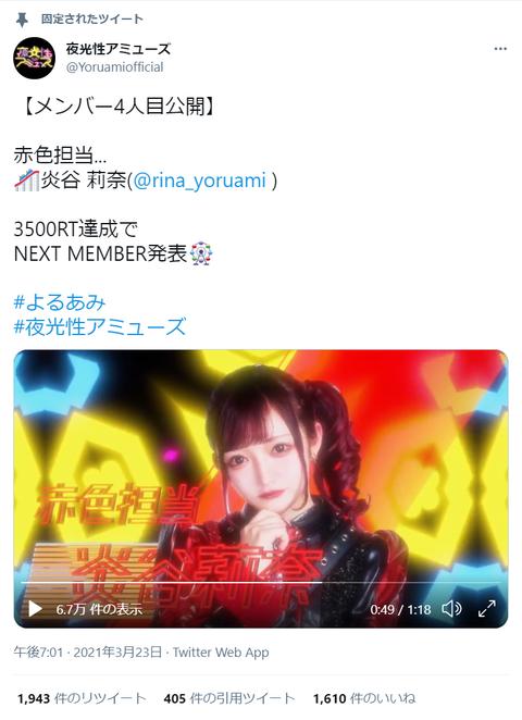 【元NMB48】炎谷莉奈(小林莉奈)のアイドル再デビューにも誰か触れてあげてください。