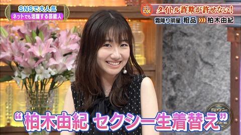 【AKB48】柏木由紀、YouTubeでお金儲けの為に仕組んだ戦略「ゲスい」「許せない」と炎上