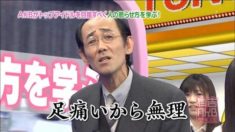 【悲報】小嶋さんのコンサート欠席理由が「足痛いから無理」www【AKB48・小嶋陽菜】