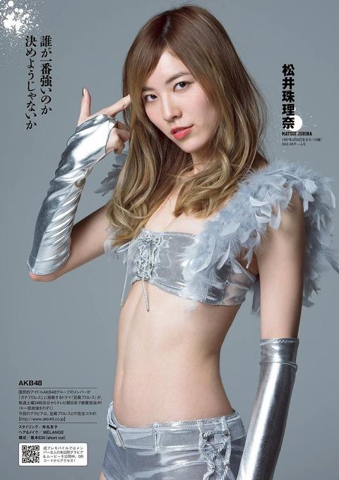 【AKB48G】メンバーのペッタンコおっぱい画像が自然と集まるスレ