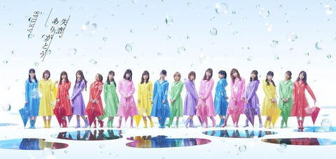 【AKB48】最後のシングルが「失恋、ありがとう」なんだけど・・・