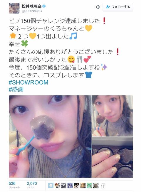 【SKE48】松井珠理奈ってこれだけSHOWROOM出来るなら公演出れるんじゃね?