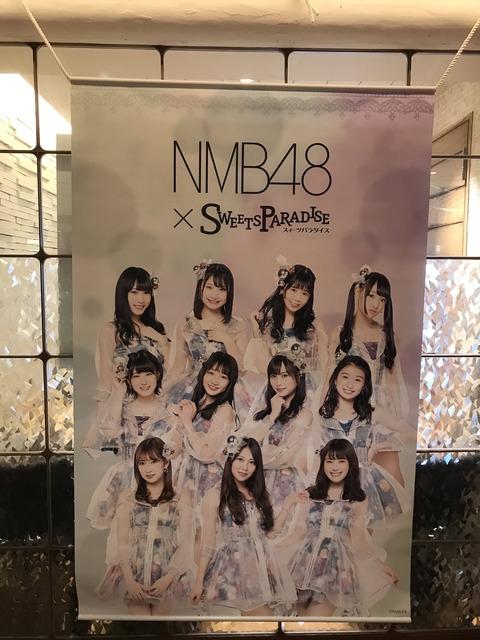 【朗報】スイパラ店内がNMB48一色に!!!!!!