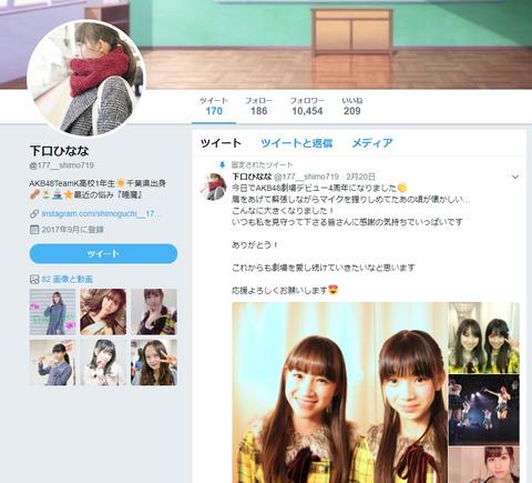 【AKB48】下口ひななの人気のなさが流石に限界を超えている件