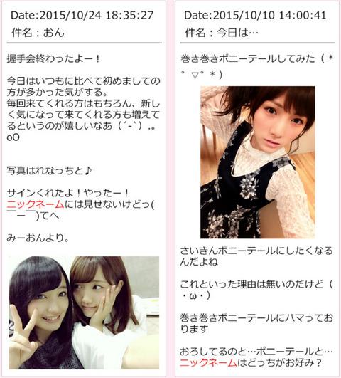 AKB48のモバメ一年間無料キャンペーンに当たったんだけど誰がいい?