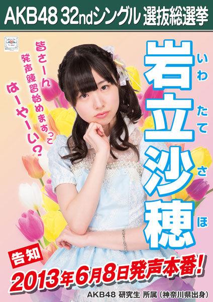 AKB48に興味失せてたのに岩立沙穂が気になる