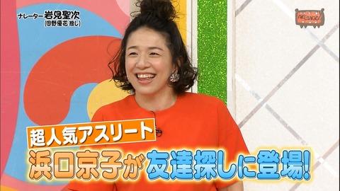 【AKBINGO】浜口京子のせいで番組グチャグチャじゃねぇか【キャプ画像】