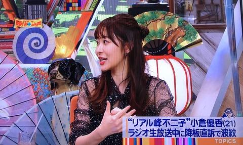 【ワイドナショー】指原莉乃、ラジオ生放送中に突然降板を宣言した小倉優香に「芸能界の仕事をいらないっていう覚悟」
