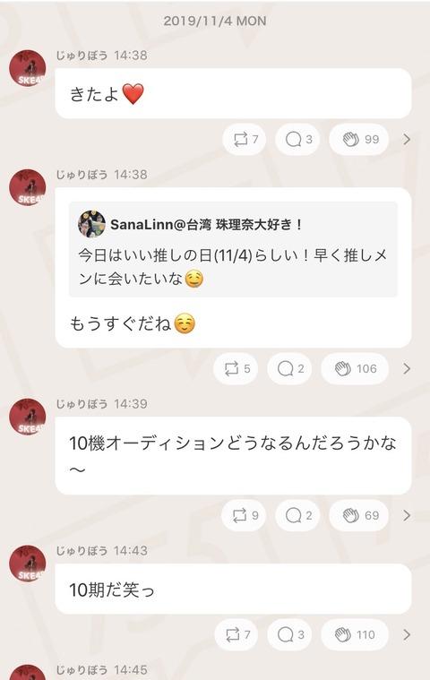 【SKE48】握手会をお休みした松井珠理奈さん、元気にSNSを更新 「今日の10期生オーディション どうなるのかな~~」