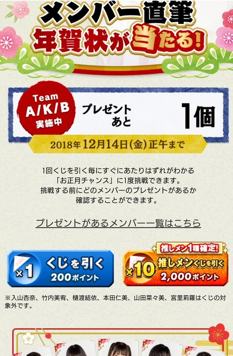 【悲報】AKB48中西智代梨の直筆年賀状、当選者なしのまま終了www