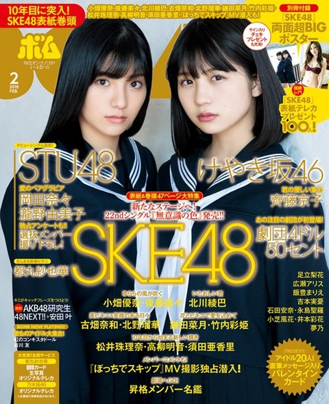 【SKE48】若手ツートップの幅の差wwwwww【後藤楽々・小畑優奈】