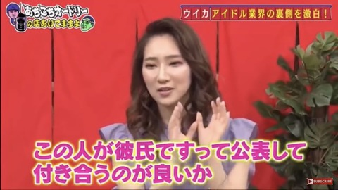 【遅報】ファーストサマーウイカがAKBと乃木坂に喧嘩を売る「彼氏いないアイドルは不特定多数のセフレがいる」