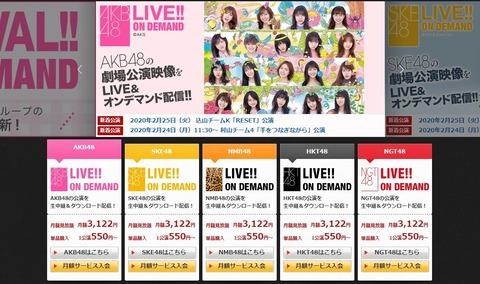 【AKB48G】DMMオンデマ&LiVR解約祭りwwwwww