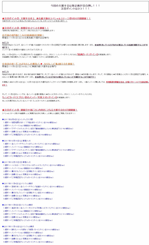 【AKB48】49thシングル劇場盤の特典が多すぎてカオスwww