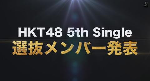 【HKT48】5thシングル「12秒」選抜メンバー発表!