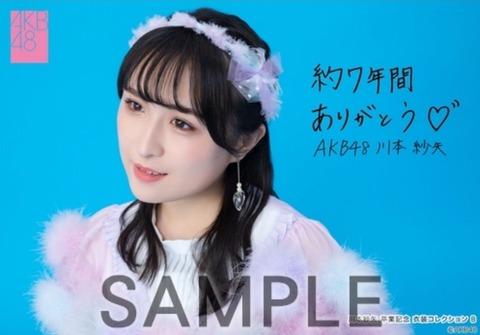 【AKB48】川本紗矢卒業公演の出演メンバー発表!同期は全員出演