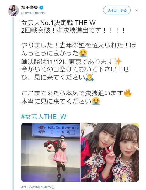 【朗報】SKE48福士奈央が「女芸人No.1決定戦 THE W」準決勝進出!