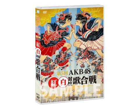 第5回AKB48紅白歌合戦、DVD/BDのパッケージがAKB無関係過ぎて意味が分からないwww