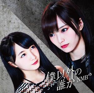 【NMB48】「僕以外の誰か」のジャケ写で山本彩加ちゃん推されまくり!!!