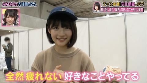 【AKBINGO】矢作萌夏「握手会は全然疲れない好きな事やってる感じ」