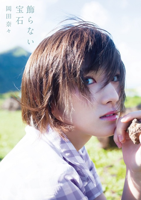 【STU48】岡田奈々1st写真集発売記念SHOWROOM配信決定!【2/26 21:00~】