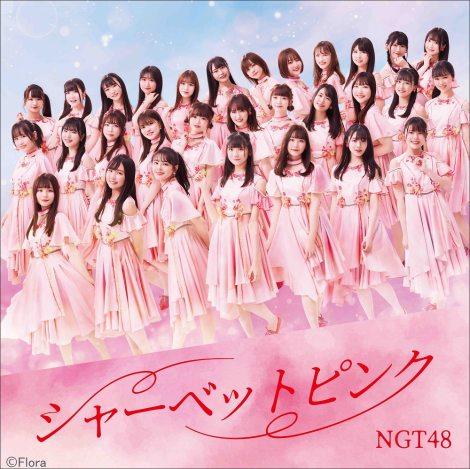 【朗報】NGT48さん、2年ぶりの新曲MVが解禁2日にして8万回再生の世界的大ヒットにwwwwwwwwwwww