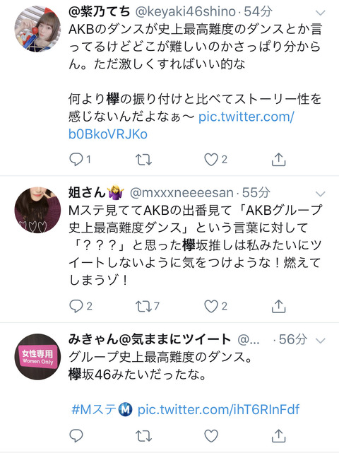【悲報】欅カス「あれがAKB最高難度?欅坂の方が断然凄い」