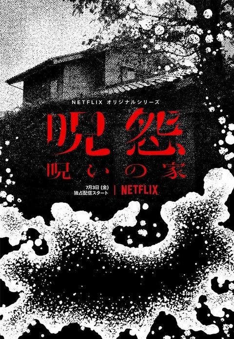 【朗報】大人気ホラー最新作「呪怨:呪いの家」に元AKB48大和田南那が出演!
