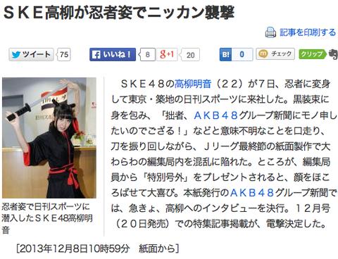 【SKE48】こいつちゅりだなって奴にありがちな事【高柳明音】