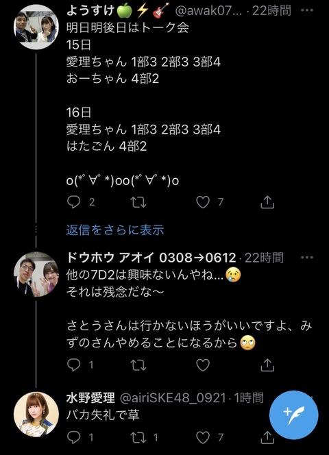 【SKE48】水野愛理、Twitterでヲタクに激怒「バカ失礼で草」