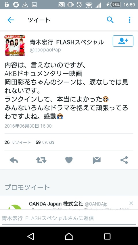【AKB48】今年のドキュメンタリー映画は岡田彩花をフィーチャー、桜木センターの謎も判明