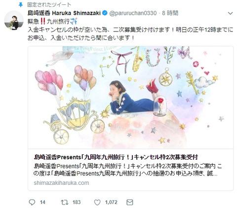 【悲報】島崎遥香と行く九州バスツアー、入金キャンセルで枠が空き二次募集受付