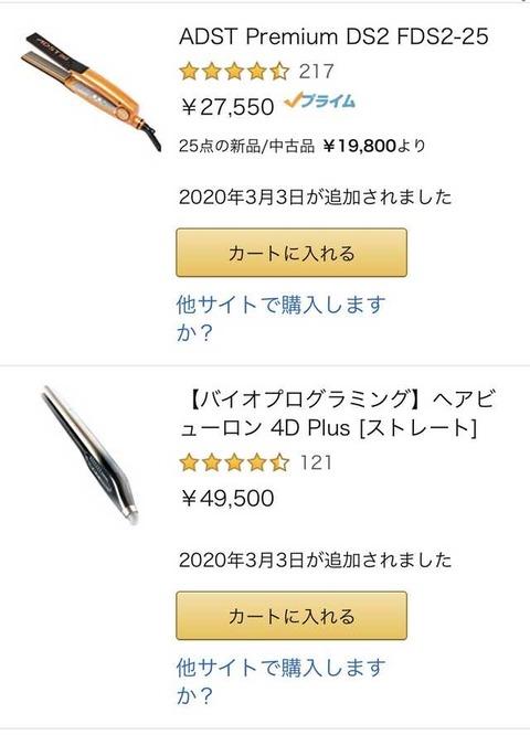 【朗報】元SKE48エースの小畑優奈さん、乞食をして見事4万円を越えるヘアアイロンをゲットwww