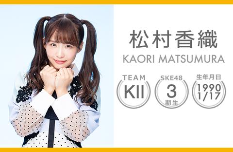松村香織が卒業後もSKE48に残る可能性