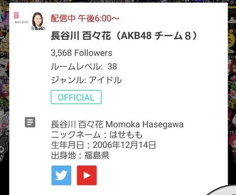 【悲報】チーム8の新メンバーさん、うっかりtwitter連携してしまい裏アカの存在がバレるwww【AKB48】