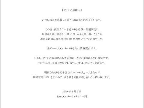 【NGT48】中井りかの彼氏・森山力貴也所属アイドルRitw運営が文春にブチ切れwww