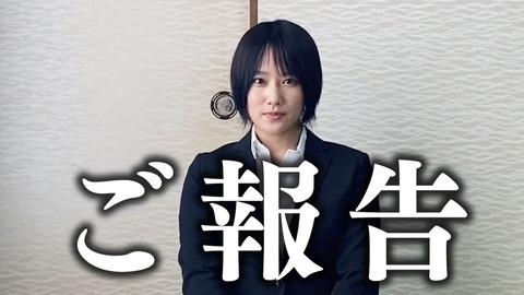 【元NMB48】城恵理子が本日20時~重大発表!